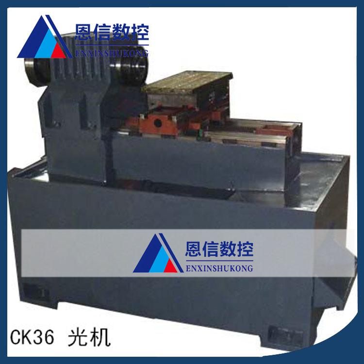 ck36液压卡盘线轨数控车床
